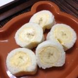 離乳食☆バナナカスタードロール