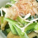 小松菜とエノキタケ油揚げの煮びたし