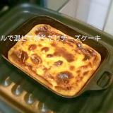 魚焼きグリルで混ぜて焼くだけチーズケーキ