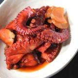 基本の和食・タコのやわらか煮。