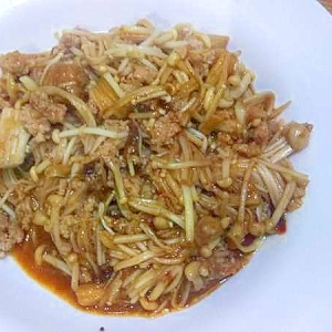 えのきと豚挽き肉の豆板醤味醂炒め