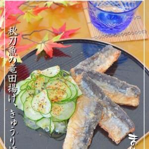 【お手伝いレシピ】秋刀魚の竜田揚げ☆胡瓜揉み乗せ。