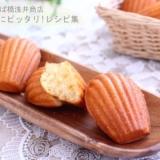 焦がしバターのマドレーヌ【No,374】
