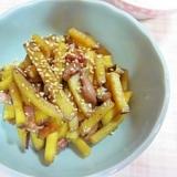 箸休めに~さつま芋と豚肉のきんぴら