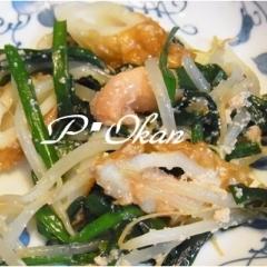 ニラ、モヤシ、チクワのピリ辛炒め