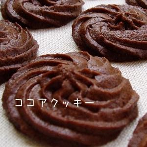 簡単!絞り出しココアクッキー