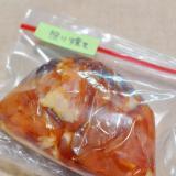 下味冷凍◇鶏もも肉の照焼き