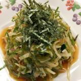 コリコリ食感が楽しい海藻と大根のサラダ
