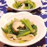 小松菜と椎茸と油揚げの煮びたし