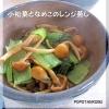 小松菜となめこのレンジ蒸し