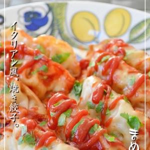 チーズカリカリ♪イタリアン☆焼き餃子