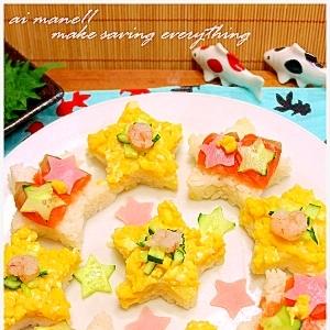 キラキラ♪星の押し寿司