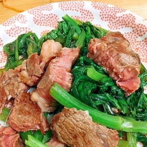 ちょっぴり贅沢☆春菊と牛肉のソテー