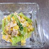 小松菜、コーン、ツナのマヨネーズ和え
