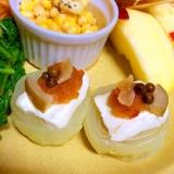 トロ甘たまねぎとクリームチーズの爽やかオードブル