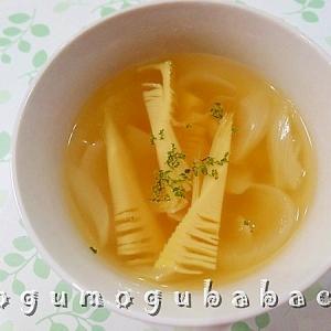筍と新玉ねぎのコンソメスープ