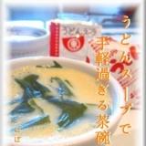 うどんスープの素で 手軽過ぎる茶碗蒸し★