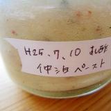 寿司酢大蒜ペースト(浅漬の塩)
