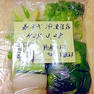 長ネギの用途により冷凍保存