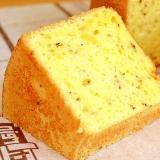 大人な味わい チーズ&胡椒deシフォンケーキ