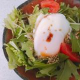 水菜のサラダ☆温玉のせ