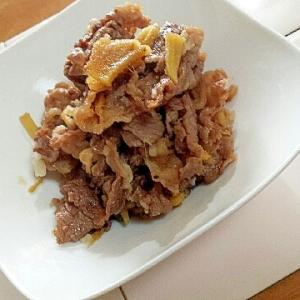 おふくろの味☆お弁当のおかずにも! 牛肉のしぐれ煮