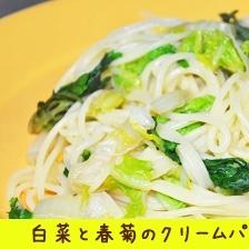 白菜と春菊のアーモンドミルクのクリームパスタ