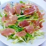 ☆水菜と生ハムのサラダ☆