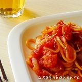 簡単すぎ!でも、本格イタリアンなトマトパスタ♪