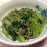 小松菜のひき肉炒め♪