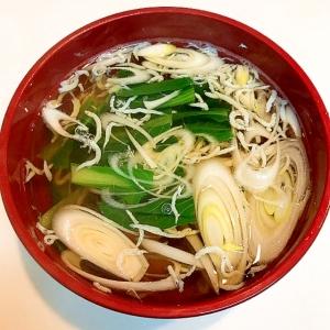簡単カルシウム補給☆小松菜としらすと長ネギのスープ