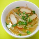 もやしとさつまあげネギのスープ