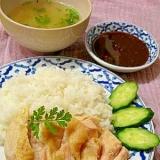 人気のタイ料理!茹で鶏ご飯~カオ・マン・ガイ