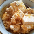 肉と玉ねぎたっぷり麻婆豆腐
