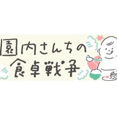 【漫画】園内さんちの食卓戦争 第21回「伝えたいこの思い」