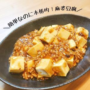 簡単なのに本格的!ピリ辛麻婆豆腐