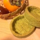 緑茶のタルト台