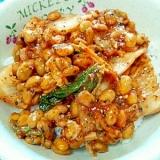 納豆の食べ方-キムチ&黒ごま一味♪