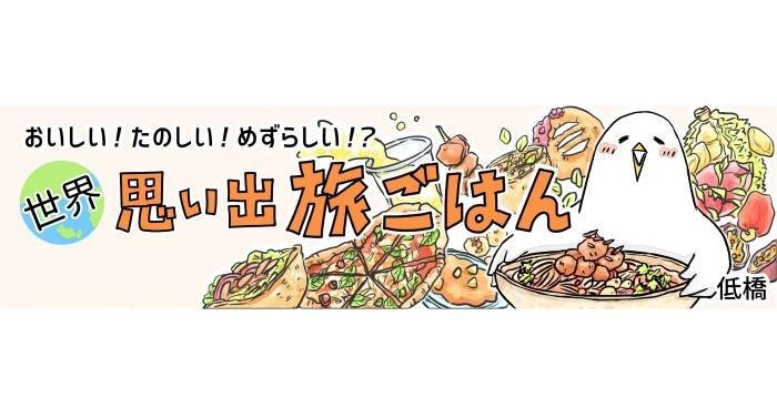 【漫画】世界 思い出旅ごはん 第23回「グヤーシュ」