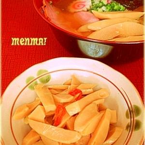 ☆★水煮タケノコのメンマ♪★☆