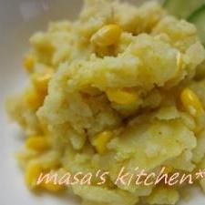 コーンポテトサラダ★カレー塩マヨ味