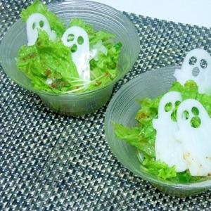 ハロウィンゴーストサラダ