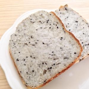 HBにお任せ!黒ゴマたっぷり食パン