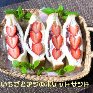 ハートの苺と生クリーム&アンのポケットサンド
