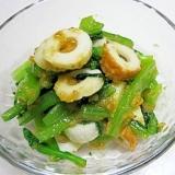 我が家味の酢味噌で作る 小松菜とちくわの酢味噌和え