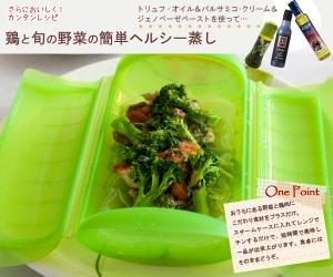 鶏と旬の野菜の簡単ヘルシー蒸し