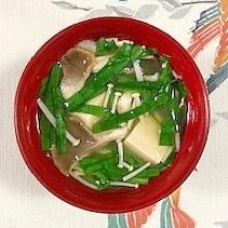 にら、木綿豆腐、あわび茸、えのきのお味噌汁