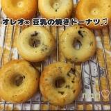 簡単、混ぜるだけ♫オレオ×豆乳の焼きドーナツ。
