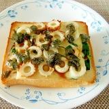 小松菜とちくわの和風海苔チーズトースト♪