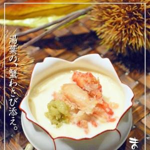 温めてとろ〜り♪湯葉の蟹わさび添え。
